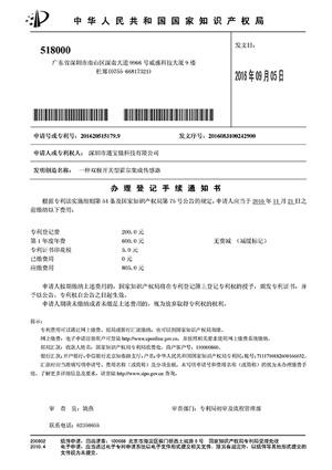 银联宝专利证书