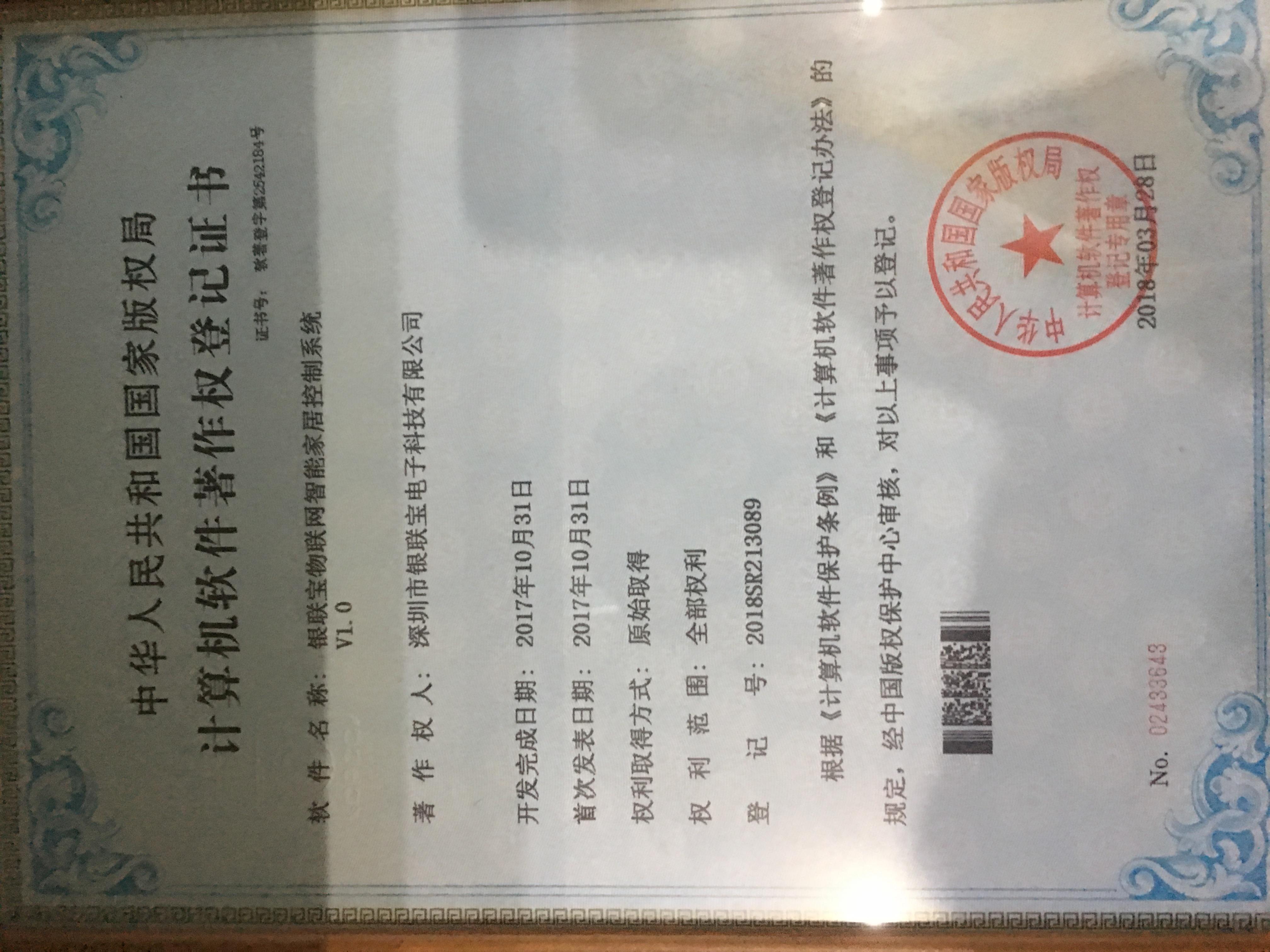 银联宝高新企业证书